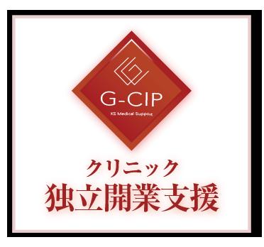 G-CIP クリニック独立開業支援