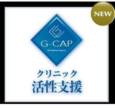 G-CAP クリニック活性支援